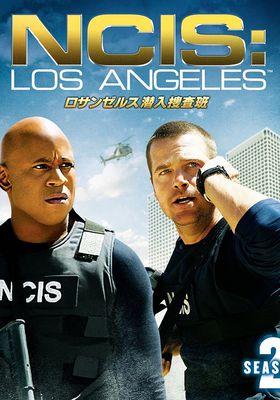 『NCIS:LA ~極秘潜入捜査班 シーズン2』のポスター