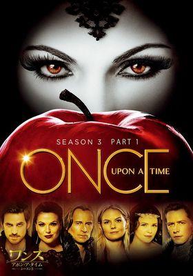 『ワンス・アポン・ア・タイム シーズン3』のポスター