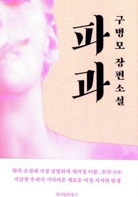 파과's Poster