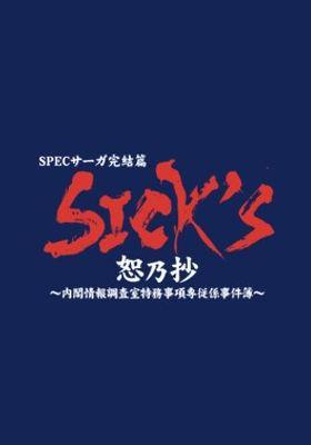 SICK'S 恕乃抄 〜内閣情報調査室特務事項専従係事件簿〜's Poster
