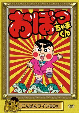 『おぼっちゃまくん』のポスター