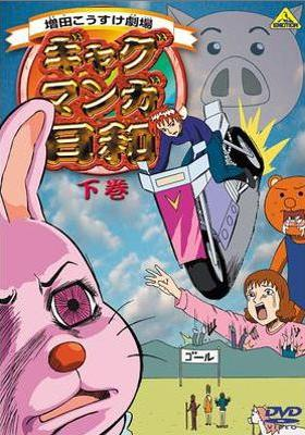 『ギャグマンガ日和』のポスター