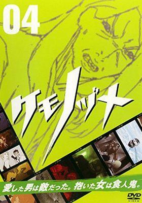 『ケモノヅメ』のポスター