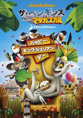 『ザ・ペンギンズ from マダガスカル』のポスター