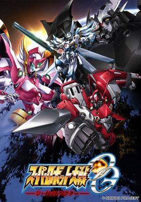 『スーパーロボット大戦 OG ジ・インスペクター』のポスター