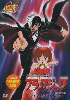 『ブラック・ジャック スペシャル ~命をめぐる4つの奇跡~』のポスター