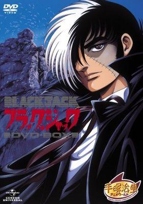 『ブラックジャック OVA』のポスター