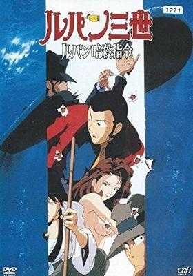 『ルパン三世 ルパン暗殺指令』のポスター