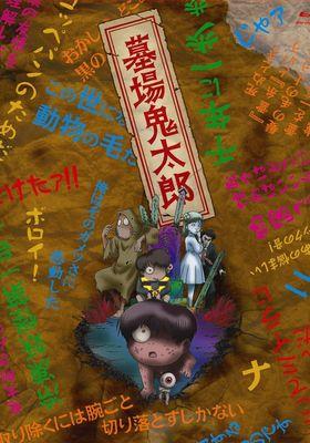 『墓場鬼太郎』のポスター