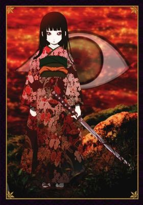 『地獄少女 二籠』のポスター