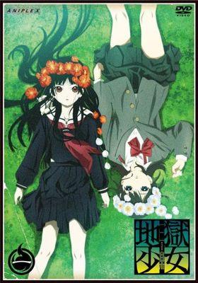 『地獄少女 三鼎』のポスター