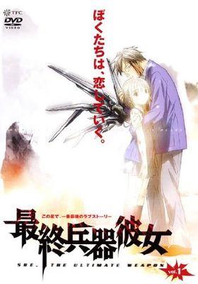 『最終兵器彼女』のポスター