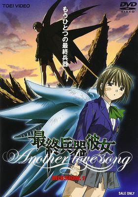 『最終兵器彼女 Another love song』のポスター