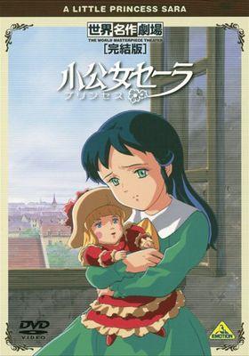 『小公女セーラ』のポスター