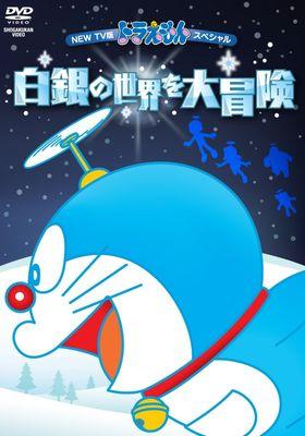 『NEW ドラえもん スペシャル 白銀の世界を大冒険』のポスター
