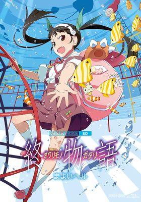 『終物語 下巻』のポスター
