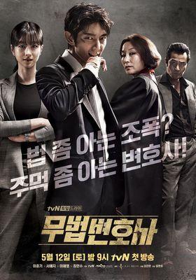 무법 변호사의 포스터