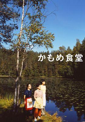 카모메 식당의 포스터