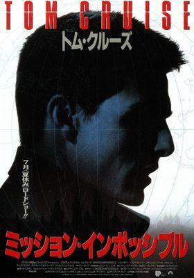 『ミッション:インポッシブル』のポスター