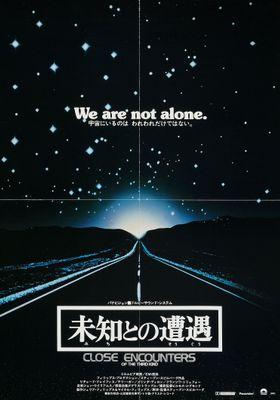 『未知との遭遇』のポスター
