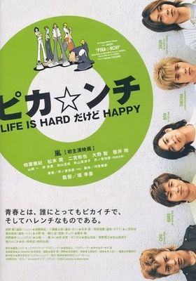 Pika*nchi Life Is Hard Dakedo Happy's Poster