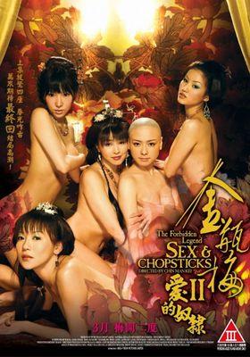 금병매 2의 포스터