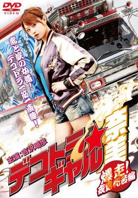 트럭 운전사 나미 2의 포스터