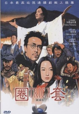 Trick: The Movie's Poster