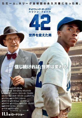 『42 世界を変えた男』のポスター