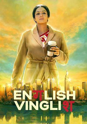 English Vinglish's Poster
