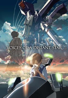 별의 목소리의 포스터
