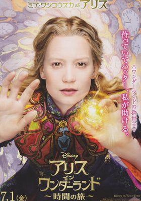 『アリス・イン・ワンダーランド 時間の旅』のポスター