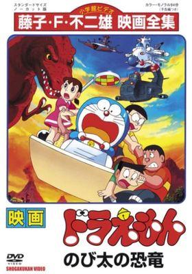 『映画ドラえもん のび太の恐竜』のポスター