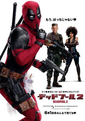 『デッドプール2』のポスター