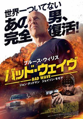『バッド・ウェイヴ』のポスター