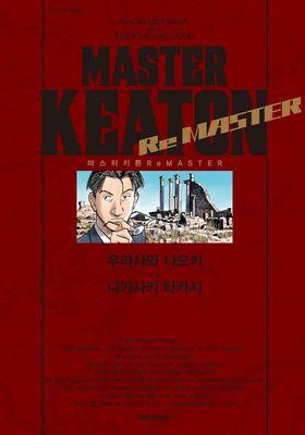마스터키튼 리마스터의 포스터