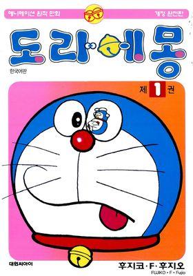 도라에몽's Poster