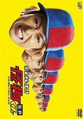 괴물군 스페셜's Poster