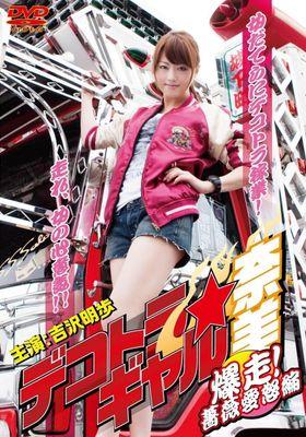 트럭 운전사 나미 3의 포스터