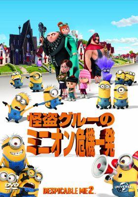 『怪盗グルーのミニオン危機一発』のポスター