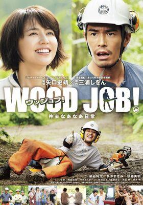 『WOOD JOB!(ウッジョブ) 神去なあなあ日常』のポスター
