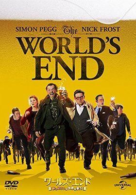 『ワールズ・エンド 酔っぱらいが世界を救う!』のポスター
