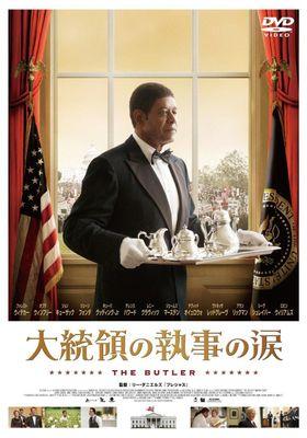 『大統領の執事の涙』のポスター