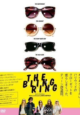 『ブリングリング』のポスター
