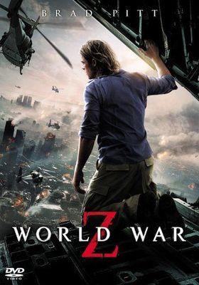『ワールド・ウォー Z』のポスター