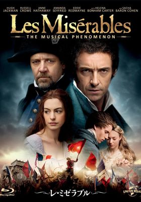 『レ・ミゼラブル(2012)』のポスター
