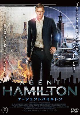 『エージェント・ハミルトン 祖国を愛した男』のポスター