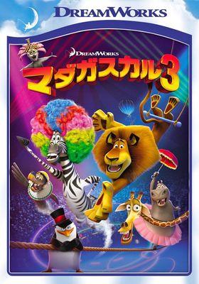 『マダガスカル3』のポスター