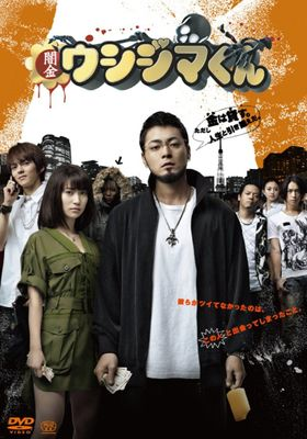 『闇金ウシジマくん』のポスター