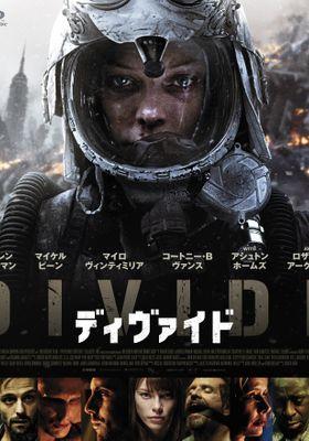 『ディヴァイド』のポスター